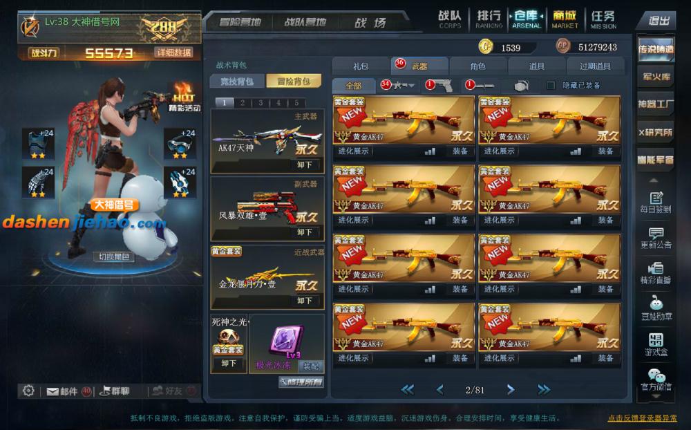 qq会员官方网_进来看下生死狙击四万黄水晶能换多少把黄金武器吧!